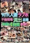NTR人妻ラブホ不倫現場流出盗撮 限定版4時間20組