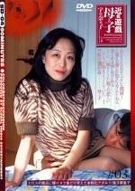 近親遊戯 母と子#03 宇田奈央子
