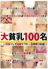 大貧乳100名 ☆究極フェチ秘蔵VTR☆ 8時間