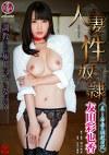 人妻性奴隷 美しき若妻の調教日記 友田彩也香