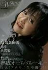 Age43 高橋真由美 独身 通訳家 熟成オールドルーキー