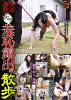 人妻調教 ぶらり羞恥露出の散歩 朝倉彩音31歳