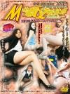 M的願望症候群 DVD EDITION 16