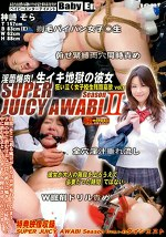 SUPER JUICY AWABI season II 狂い泣く女子校生残酷哀歌 VOL.7