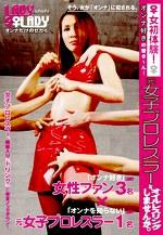 オンナ好きの皆さ~ん!元女子プロレスラーとオイルレスリングしませんか。