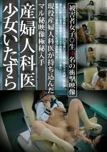 現役産婦人科医が持ち込んだマル秘映像極秘入手 産婦人科医少女いたずら