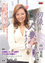初撮り人妻ドキュメント 山口美花 四十五歳