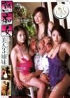 熟痴女 美人3姉妹