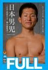 日本男児 FULL