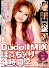 Budoll MIX ぽっちゃり 4時間 2