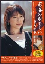 若妻の恥じらい 恵美25歳