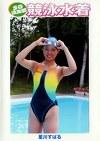 SG倶楽部 競泳水着 星川すばる