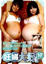 妊婦大好き 17