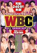 WBC ワイルドババァクラシック 熟女ジャパン大乱戦4時間!