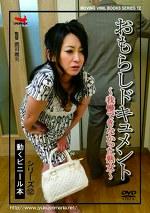 動くビニール本シリーズ12 おもらしドキュメント ~我慢できなかった熟女~