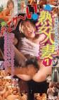 新・エグ〜い熟女と人妻7