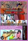 九州有名デパート試着室隠し撮り 2