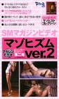 SMマガジンビデオ マゾヒズム ver.2