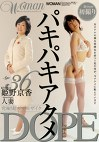 Age36 姫野京香 人妻 パキパキアクメDOPE
