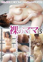 裸のママ3