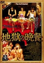 地獄の晩餐