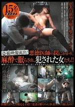 盗撮映像流出!悪徳医師の罠にかかり、麻酔で眠らされ、犯された女たち!!