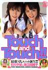 Touch and Touch!! 石川夕紀&海江田純子