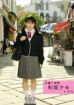 生撮り投稿制服少女in長崎