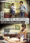 盗撮 現役女子校生とセックスできちゃうデリヘル店は存在した Vol.3