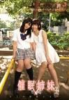 催眠姉妹 -聖純-「-純-」