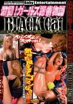 激闘!ガールズ探偵物語 BLACK Cat