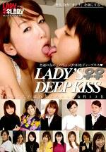LADY'S DEEP KISS 普通の女の子のちょっぴりHなディープキス