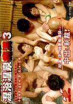 混浴温泉痴漢 3