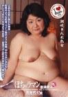 ぽちゃラマン 豊満愛人 花光代47歳