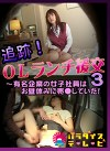 追跡!OLランチ援○(3)~有名企業の女子社員はお昼休みに売○していた!