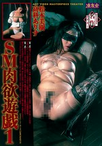 アートビデオ名作シアター SM肉欲遊戯1 松本美樹&高科ありす