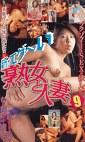 新・エグ〜い熟女と人妻9