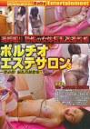 ポルチオエステサロン3 驚愕の女体狂乱性感施術 宮沢優紀