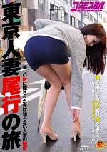東京人妻尾行の旅 美しい尻に隠された夫は知らない人妻の秘密