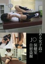 とある女子高の保健室J○自慰盗撮