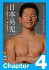 日本男児 Chapter4