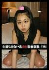 生撮り出会い系少女猥褻調教#04
