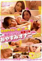 寝る前キミと一緒に・・・ 愛液べっちょり本気(マジ)イキおやすみオナニー vol.2