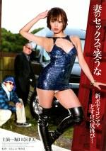 妻のセックスで笑うな 新ボディコンママどすけべ尻再び・・・ 堀口奈津美