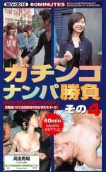 ガチンコ・ナンパ勝負 その4 尻戦血けむり高田馬場の美女学生をオトせ!