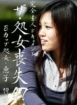 ザ・処女喪失(47)~Eカップ処女・恵子19歳