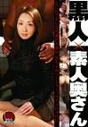 黒人×素人奥さん