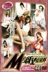 M的願望症候群 DVD EDITION 23