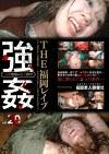 THE福岡レイプ #04 夜道を歩く巨乳娘を拉致・・・/#05 出会い系サイトで知り合った生意気ギャル・・・