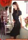 新近親遊戯 艶母相姦#02 青山ゆみ